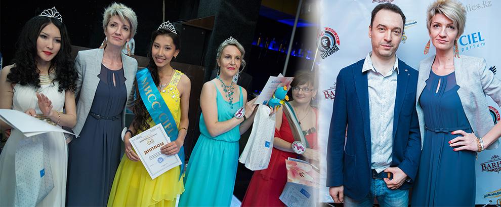 Конкурс «Мисс CIEL Parfum Усть-Каменогорск»